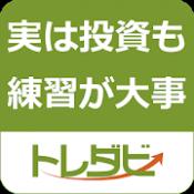 Androidアプリ「株取引シミュレーションゲームアプリ-トレダビ」のアイコン