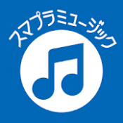 Androidアプリ「スマプラミュージック」のアイコン