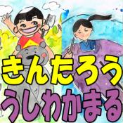 Androidアプリ「書き方と歌と読み聞かせ絵本日本昔話3 ひらがな書き順練習付き」のアイコン