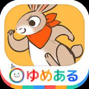 Androidアプリ「【日本昔話】かぐや姫・ごんぎつね など幼児向け絵本2」のアイコン