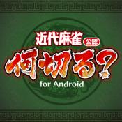 Androidアプリ「手軽に麻雀力を検定~近代麻雀公認 何切る?~」のアイコン
