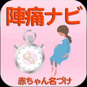 Androidアプリ「無料 陣痛ナビ ~助産師のアドバイス付き~」のアイコン