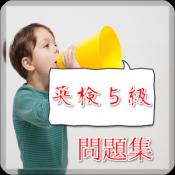 Androidアプリ「英検5級リスニングを学ぶ前の単語・過去問合格対策無料アプリ」のアイコン