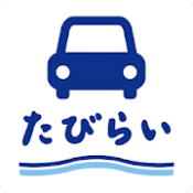 Androidアプリ「レンタカー比較・予約【たびらい】」のアイコン