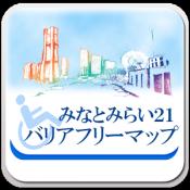 Androidアプリ「みなとみらいバリアフリーマップ」のアイコン