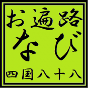 Androidアプリ「お遍路なび 四国八十八ケ所霊場」のアイコン