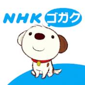 Androidアプリ「NHKゴガク 語学講座」のアイコン