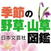 Androidアプリ「季節の野草・山草図鑑」のアイコン