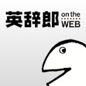 Androidアプリ「英辞郎 on the WEB(アルク)」のアイコン