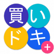 Androidアプリ「買いドキ+  日用品、消耗品の在庫管理・買い物メモアプリ」のアイコン