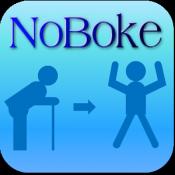 Androidアプリ「NoBoke ~ 認知症、アルツハイマー診断・予防 ~」のアイコン