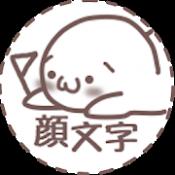 Androidアプリ「顔文字(かおもじ)Facepick」のアイコン