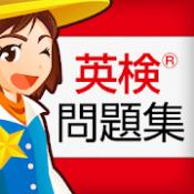 Androidアプリ「英検®問題集 無料1181問!2級 準2級 3級の重要問題」のアイコン