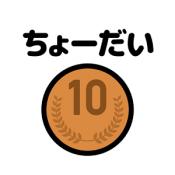 Androidアプリ「間違えたら10円ちょーだい」のアイコン