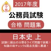 Androidアプリ「公務員試験 日本史 (上) 教養試験 人文科学 過去問」のアイコン