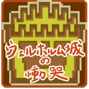 Androidアプリ「ウェルホルム城の慟哭【アドベンチャーゲーム】」のアイコン