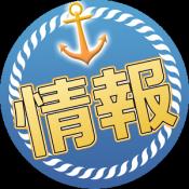 Androidアプリ「艦これ情報まとめ:「艦隊これくしょん」全面最新攻略情報の発表」のアイコン