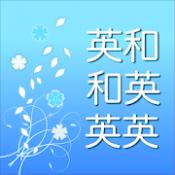 Androidアプリ「英語辞書 - 音声・単語帳機能付き」のアイコン