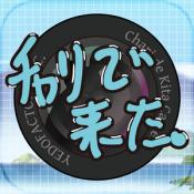 Androidアプリ「チャリで来た。カメラ」のアイコン