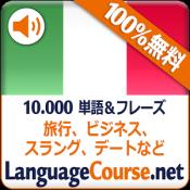 Androidアプリ「イタリア語単語/語彙の無料学習」のアイコン