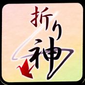 Androidアプリ「【神業】折り神」のアイコン