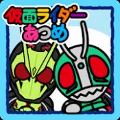 Androidアプリ「仮面ライダーあつめ」のアイコン