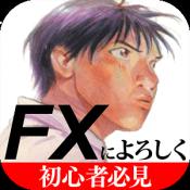 Androidアプリ「FXによろしく 超初心者の外為トレード入門」のアイコン