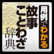 Androidアプリ「学研 用例でわかる 故事ことわざ辞典」のアイコン