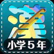 Androidアプリ「小学5年生漢字練習ドリル(無料小学生漢字)」のアイコン