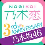 Androidアプリ「[乃木坂46公式]乃木恋~坂道の下で、あの日僕は恋をした~」のアイコン