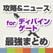 Androidアプリ「攻略ニュースまとめ for ディバインゲート(ディバゲ)」のアイコン