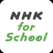 Androidアプリ「NHK for School」のアイコン