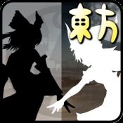 Androidアプリ「東方じゃんけん録~勝って負けての弾幕バトル~」のアイコン