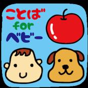 Androidアプリ「赤ちゃんのための言葉♪Mois・モイス!」のアイコン