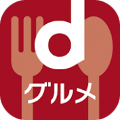 Androidアプリ「dグルメ」のアイコン