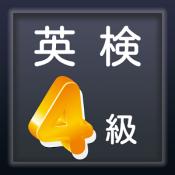 Androidアプリ「英検®4級 合格対策 練習問題集 中学中級レベル 無料アプリ」のアイコン