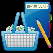 Androidアプリ「買い物リスト[家族で共有][音声入力付き]」のアイコン