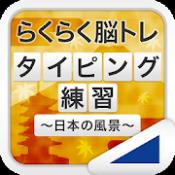 Androidアプリ「タイピング練習 ~日本の名所~(らくらく脳トレ!シリーズ)」のアイコン