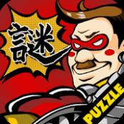 Androidアプリ「新感覚パズル - ミスターロケッツ 謎 -」のアイコン