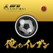 Androidアプリ「俺のイレブン-サッカースタメン発表ムービー【動画作成・編集】」のアイコン