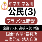 Androidアプリ「中学 社会 公民 フラッシュ暗記3 中3 定期試験 高校入試」のアイコン
