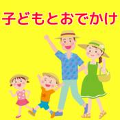 Androidアプリ「子どもとお出かけ 夏休みの宿題 工作と自由研究  東京編」のアイコン