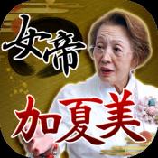 Androidアプリ「大物司会者Mも卒倒!女帝 加夏美」のアイコン
