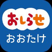 Androidアプリ「おおたけナビ」のアイコン