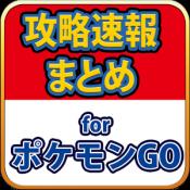 Androidアプリ「攻略まとめリーダー for ポケモンGO(ポケモンゴー) 」のアイコン