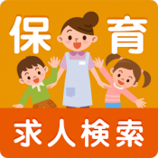Androidアプリ「保育士求人 保育士・幼稚園教諭 就職・転職の求人検索アプリ」のアイコン