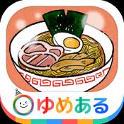 Androidアプリ「親子でラーメン料理!キッチンちゅるちゅる」のアイコン