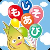 Androidアプリ「もじあそび 子供向け無料知育アプリ 3歳向けひらがな文字練習」のアイコン