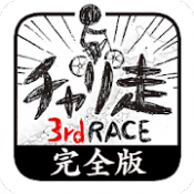 Androidアプリ「チャリ走3rd Race -全国への挑戦- 完全版」のアイコン