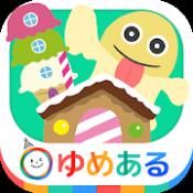 Androidアプリ「お菓子の家を作るアプリ」のアイコン